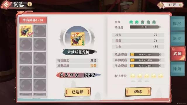 《狐妖小红娘》手游武器系统一览