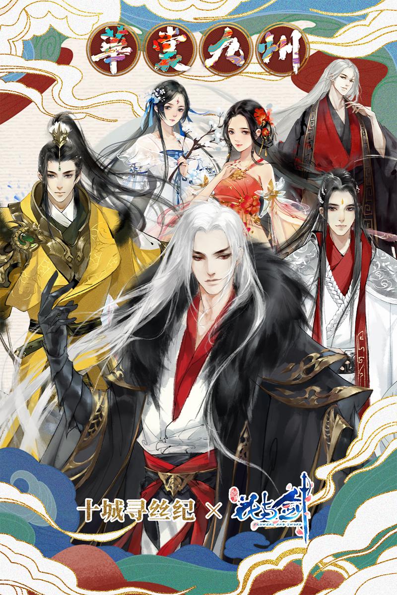 三次元里更撩人!花与剑四大角色亮相杭州古风时尚大秀