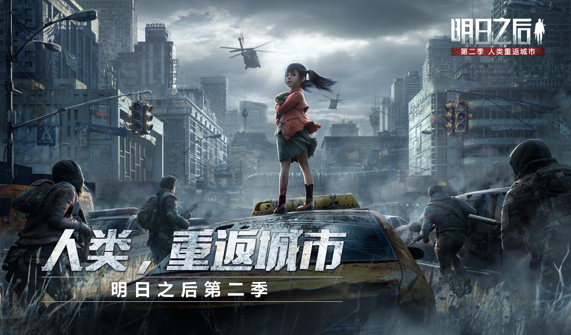 《明日之后第二季》CG首曝,世界剧情大推进!