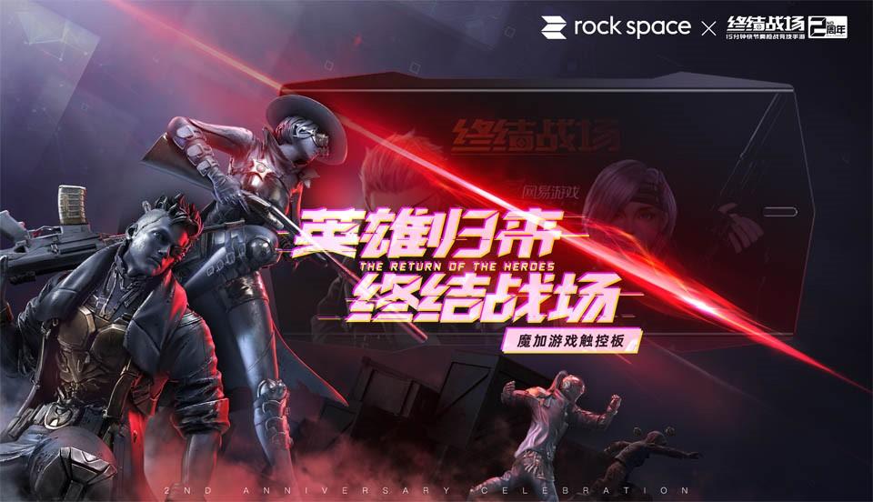 《终结战场》2周年 携手魔加游戏触控板助力全新英雄模式