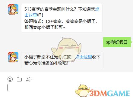 《QQ飞车》手游11月6日微信每日一题答案