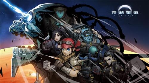 《跨越星弧》第七章节正式开启!游侠集结挑战机械之神!