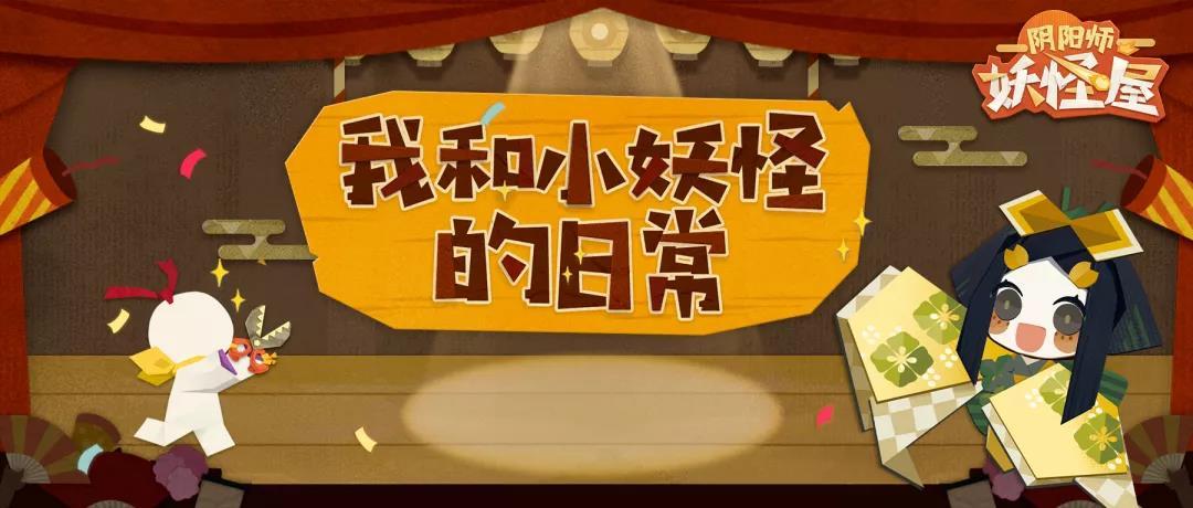 内部信息外泄,《阴阳师:妖怪屋》安卓计费测试要来了?