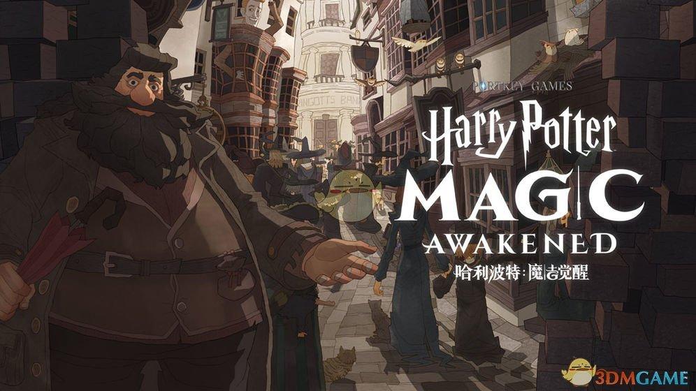 《哈利波特:魔法觉醒》手游魔药配方效果大全