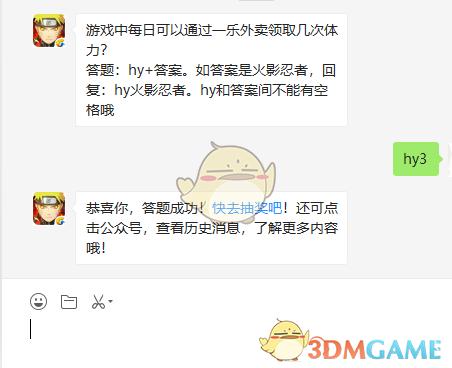 《火影忍者手游》11月7日微信每日一题答案