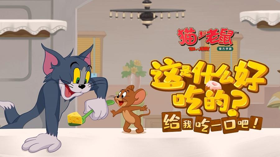 剑客格挡神技上线 《猫和老鼠》双十一系列活动开启