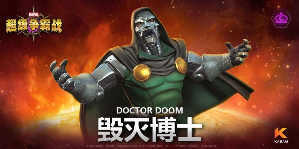 《漫威:超级争霸战》毁灭博士VS神奇先生,这场较量谁能赢?