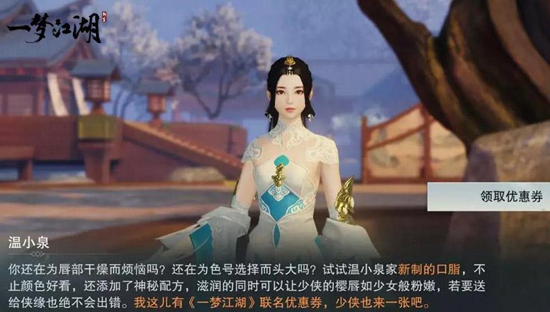 《一梦江湖》X温碧泉联动礼盒上线 爆款口红一网打尽