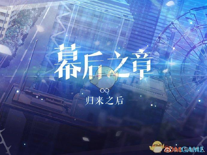 《恋与制作人》新章迷宫花费钻石详解