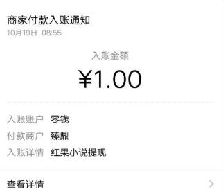 《红果小说》平台赚钱问题说明