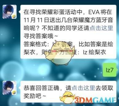 在寻找荣耀彩蛋活动中,EVA将在11月11日送出几台荣耀魔方蓝牙音响呢