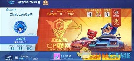 《跑跑卡丁车手游》参加3次俱乐部的CP联赛任务攻略