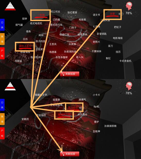 《孙美琪疑案》线索——仙师孙国义解锁方法攻略
