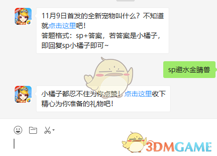 《QQ飞车》手游11月12日微信每日一题答案