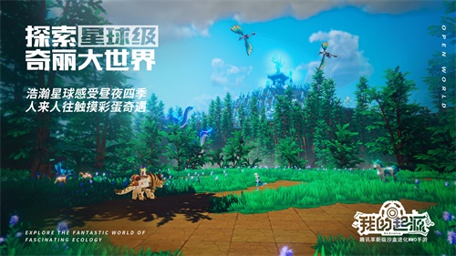 我的起源11.12开放预下载,腾讯革新级沙盒进化MMO手游图片7