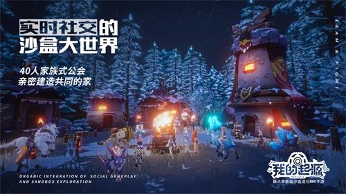 腾讯沙盒MMO《我的起源》11.12开放预下载,立即登陆起源星球!