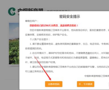 《新商盟》账号密码修改方法