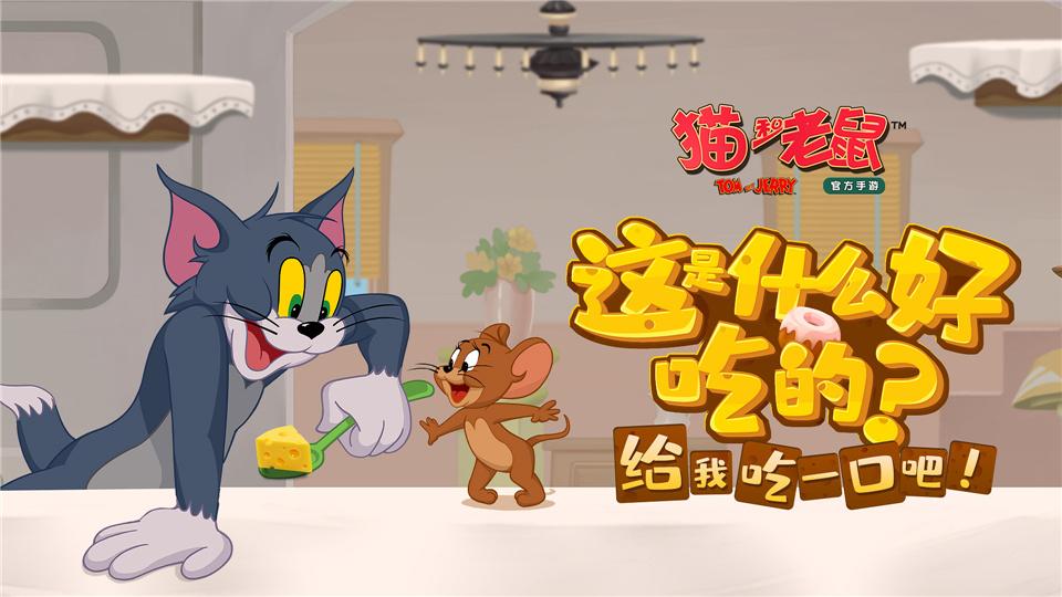 """全民齐""""聚""""共狂欢 《猫和老鼠》手游引爆核聚变Tour 广州站!"""