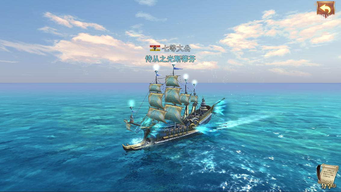传奇船只登场!《大航海之路》全新剧情上线