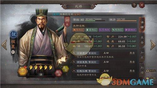 《三国志战略版》程昱阵容搭配推荐