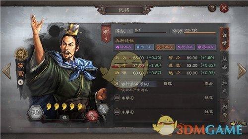 《三国志战略版》S2新赛季武将介绍