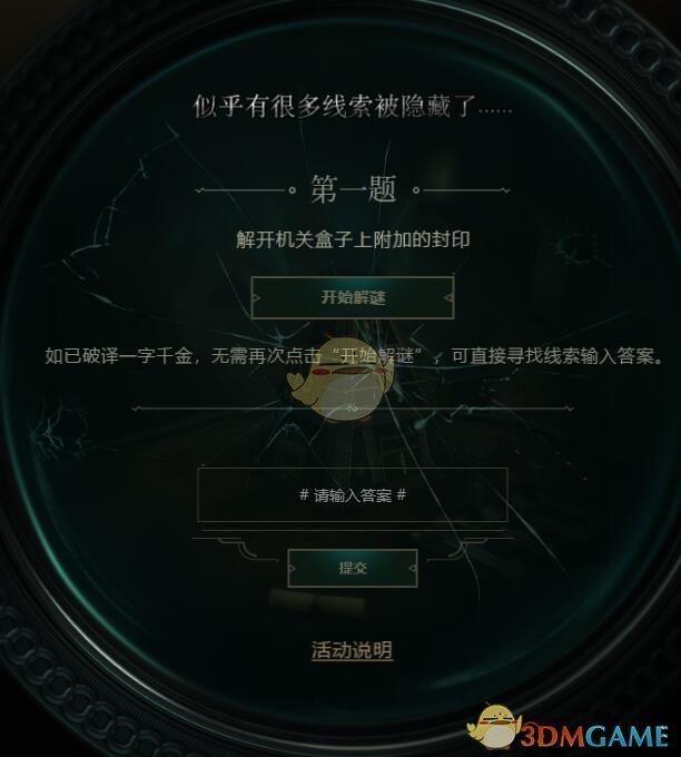 《迷室:往逝》上线时间介绍
