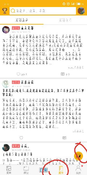 《腐次元》发布作品方法介绍