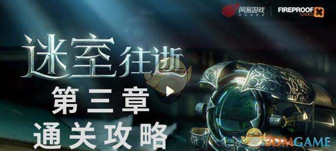 《迷室:往逝》第三章通关攻略介绍