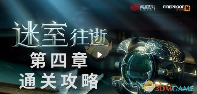 《迷室:往逝》第四章海事屋通关攻略介绍