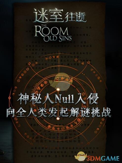 《迷室:往逝》神秘人Null谜题的Q&A
