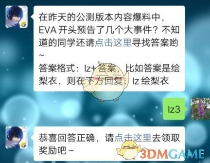 在昨天的公测版本内容爆料中,EVA开头预告了几个大事件?