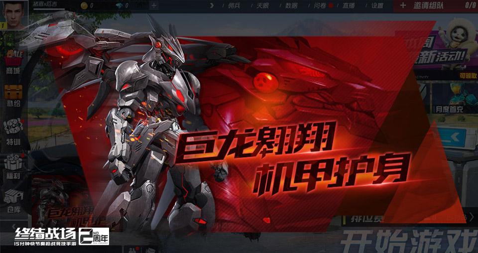 巨龙机甲降临《终结战场》 英雄对决玩法升华竞技体验