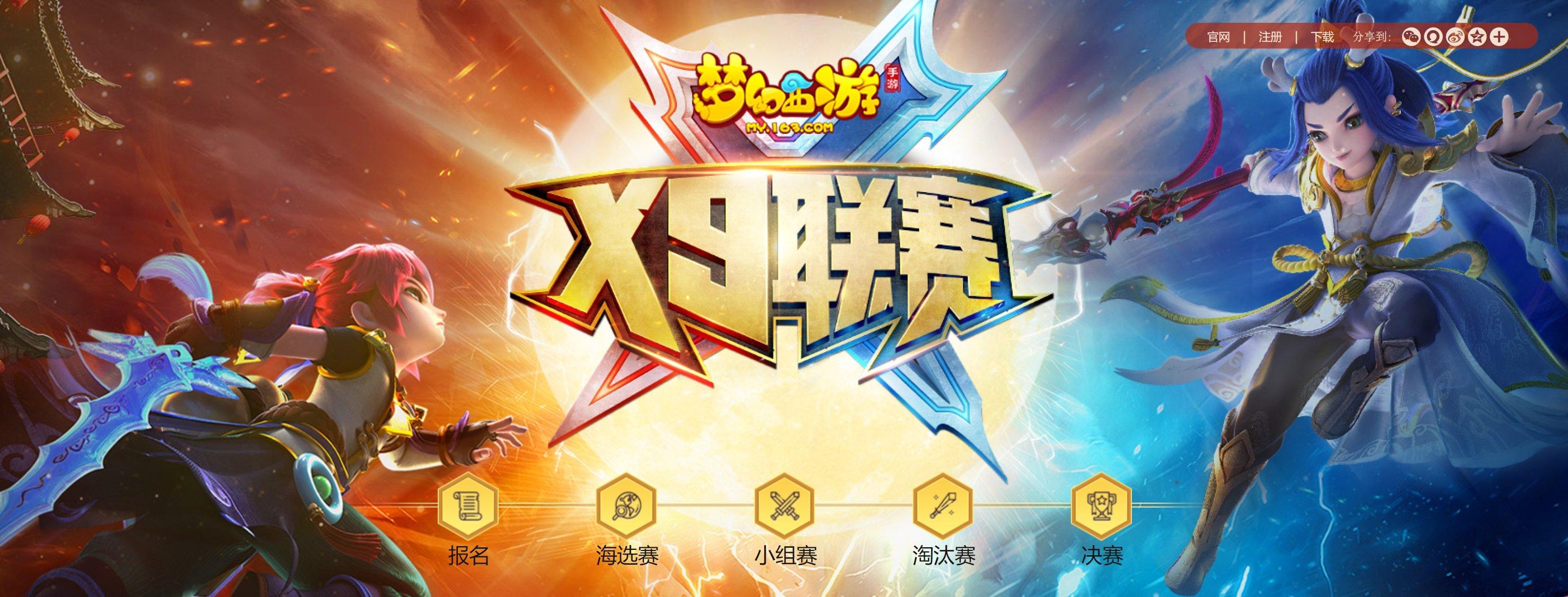 群雄争霸,《梦幻西游》手游第十二届X9联赛战果出炉