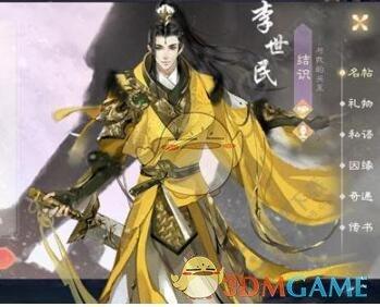 《花与剑》李世民奇遇传闻汇总