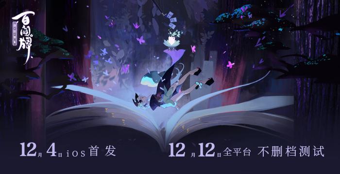 《阴阳师:百闻牌》不删档测试定档12月!iOS预订即将开启