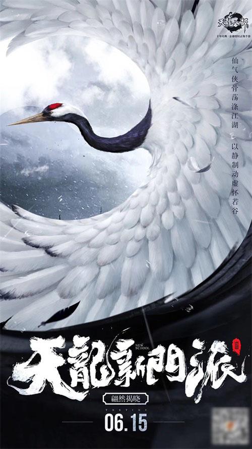 《天龙八部》手游xJPE®联名款天龙聚贤系列:把江湖穿在身上