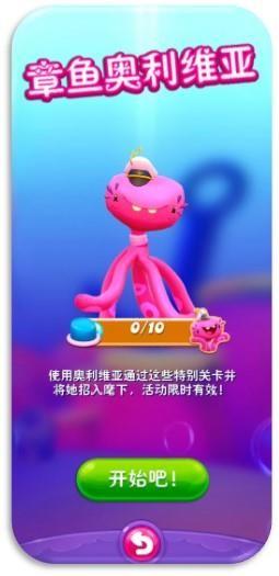 《糖果缤纷乐》新活动上线,章鱼奥利维亚与你相约