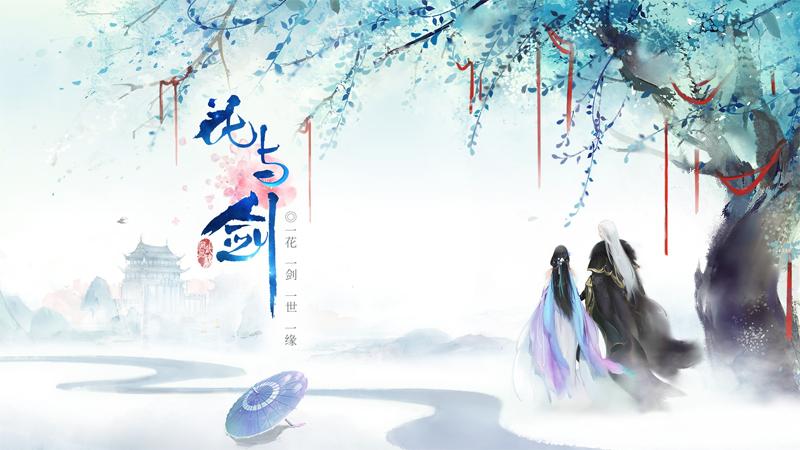 """网易""""花与剑""""11月22日全平台公测:开启越千年的爱情痴缠![视频][多图]图片1"""