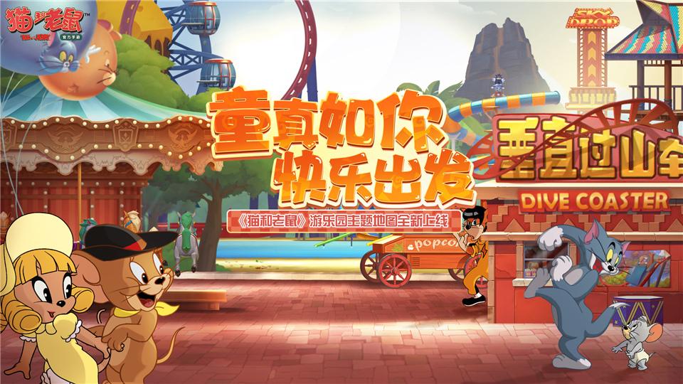 赢畅玩年卡 《猫和老鼠》五大游乐场福利派送开启