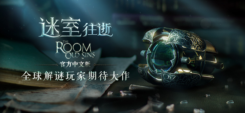 The Room: Old Sins官方中文版《迷室:往逝》今日首发