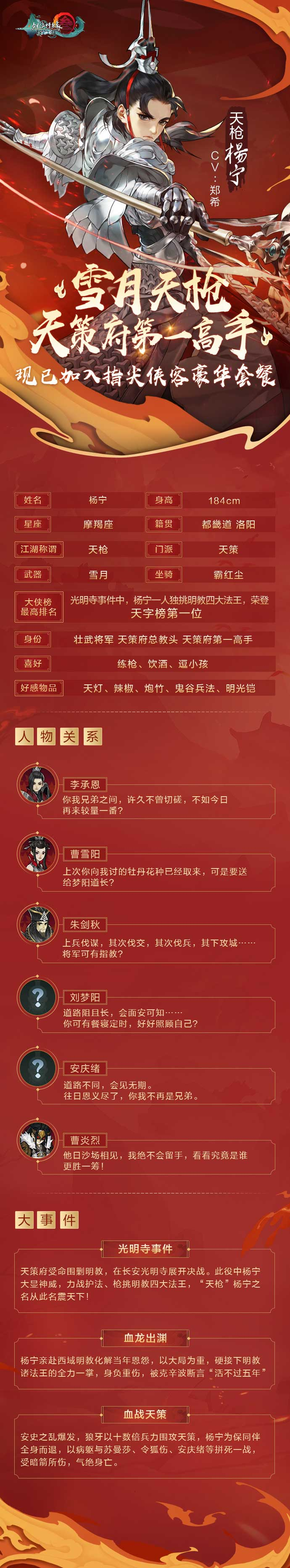 《剑网3:指尖江湖》天枪杨宁侠客详解 白马金羁侠少年