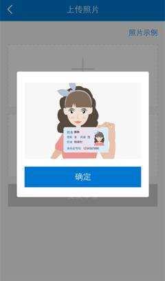 《广东税务》身份证上传失败解决办法