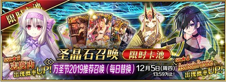 《Fate/Grand Order》限时活动开启!