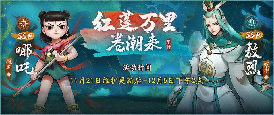 《神都夜行录》X《哪吒闹海》:联动活动开启!