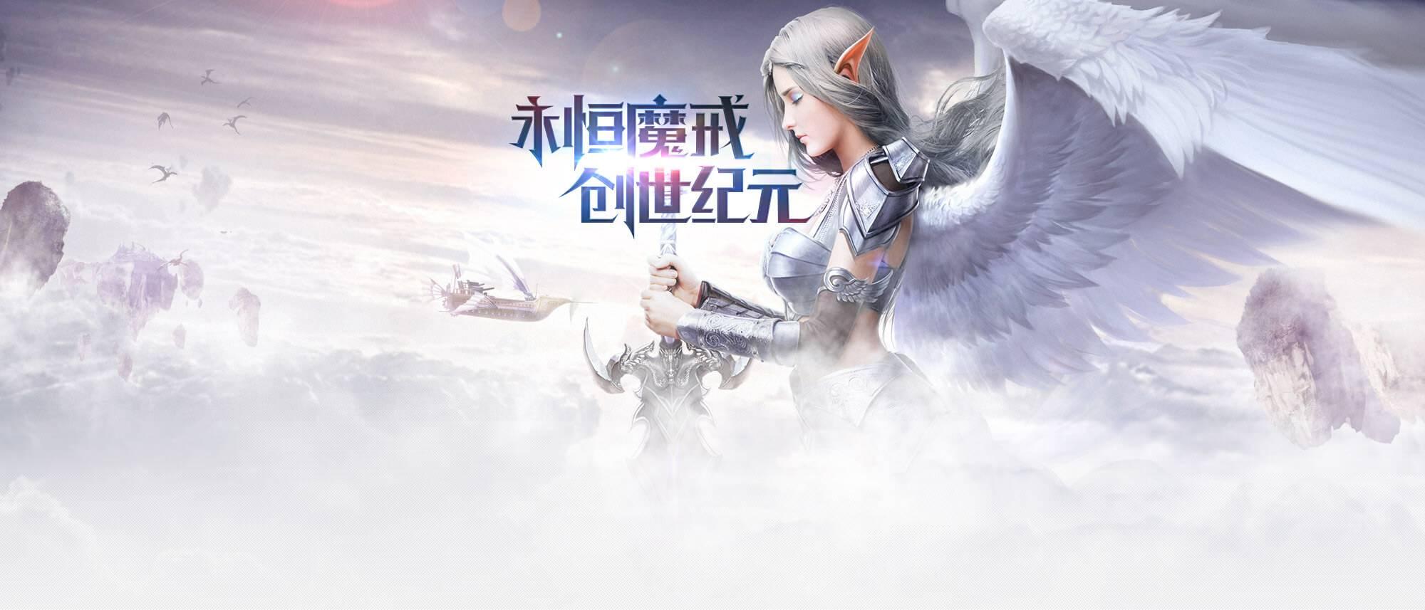 永恒纪元 九游版