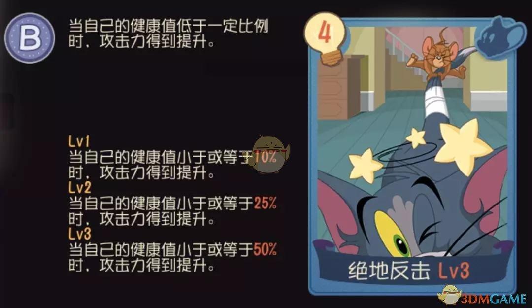 《猫和老鼠》手游绝地反击知识卡作用介绍