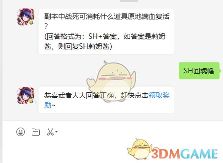 《侍魂:胧月传说》11月22日微信问答试炼答案