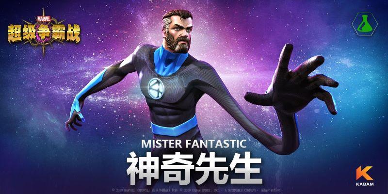 《漫威:超级争霸战》新英雄登场——神奇先生