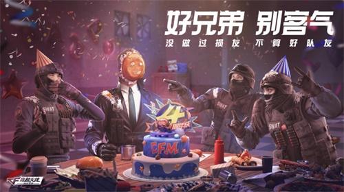 """���߲�Ʊ��¼_四周年来袭!CF手游""""兄弟爆破""""新版本今日发布"""