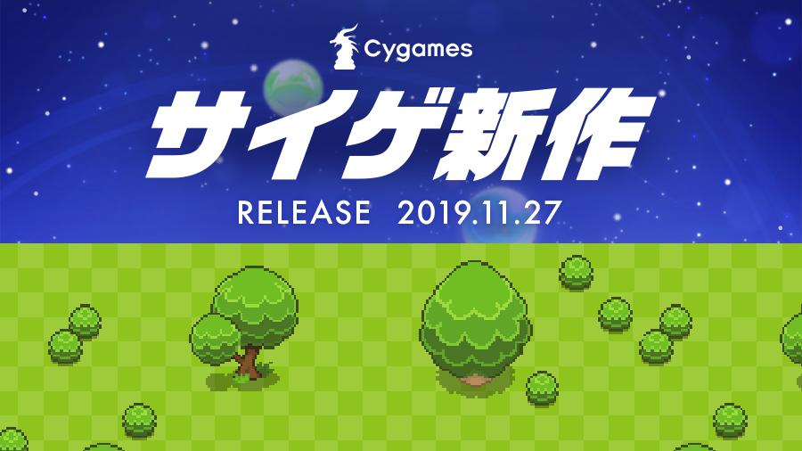 Cygames神秘新作更多角色公开 27日正式开放下载